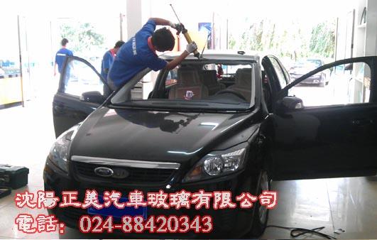 福特致胜前挡风玻璃安装 - 汽车玻璃价格|汽车挡风||.